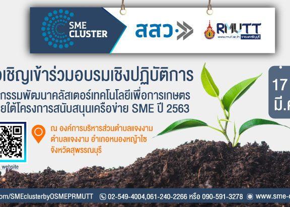 ขอเชิญเข้าร่วมอบรมเชิงปฏิบัติการกิจกรรมพัฒนาคลัสเตอร์เทคโนโลยีเพื่อการเกษตร ณ จังหวัดสุพรรณบุรี 17 - 18 มีนาคม 2563