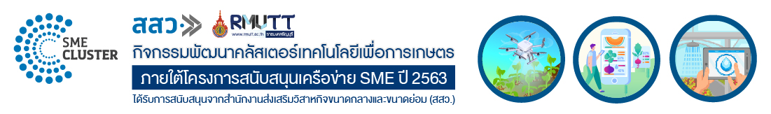 กิจกรรมคลัสเตอร์สมุนไพรภายใต้โครงการสนับสนุนเครือข่าย SME