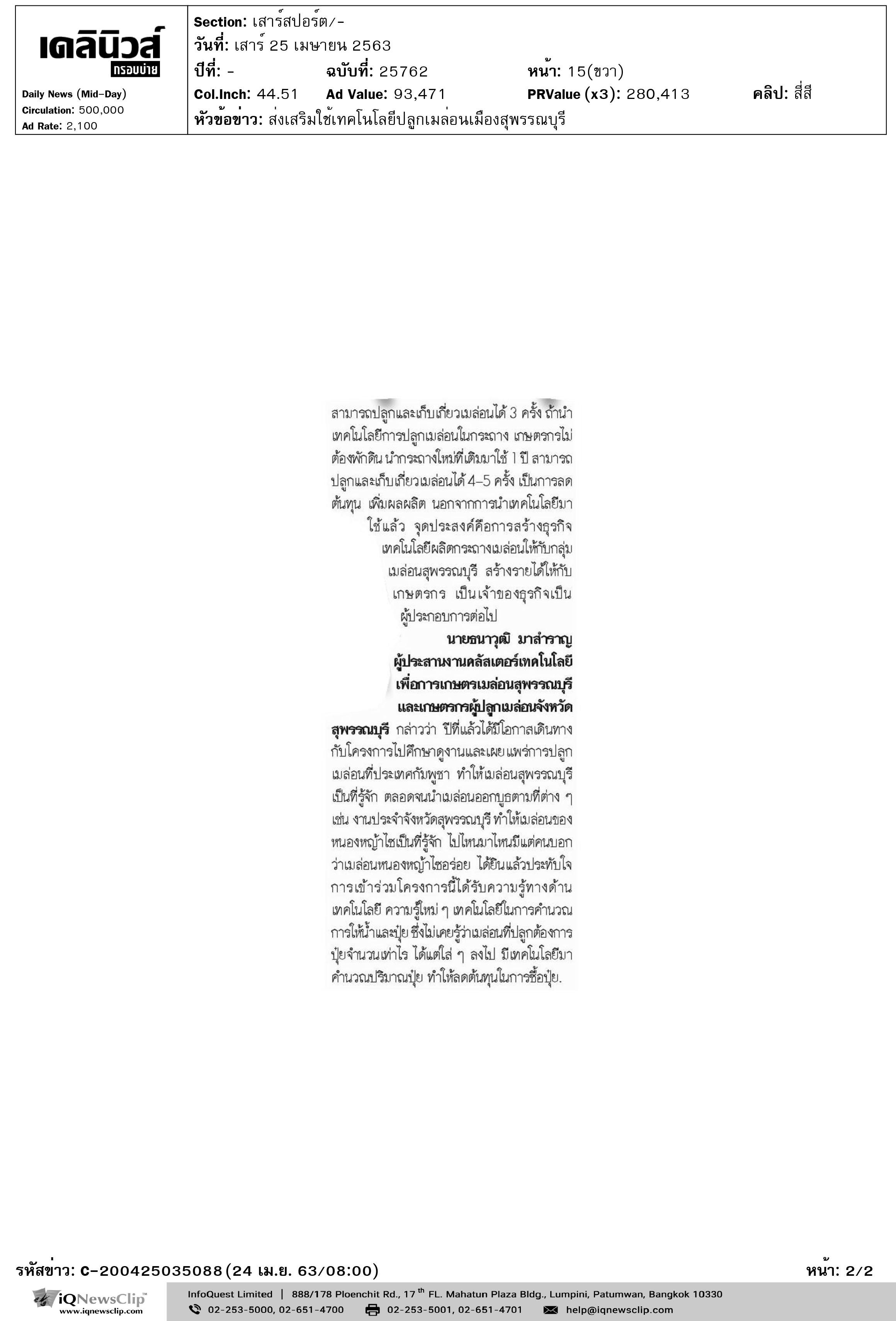 เดลินิวส์(กรอบบ่าย) ฉบับวันที่ 25 เมษายน พ.ศ. 2563